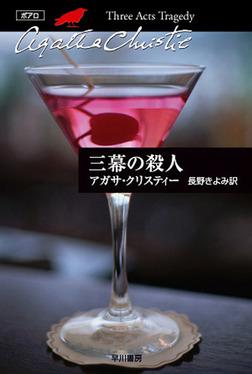 三幕の殺人-電子書籍