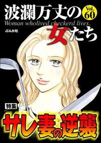 波瀾万丈の女たちサレ妻の逆襲 Vol.60