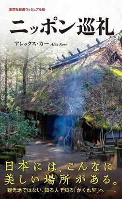 ニッポン巡礼-電子書籍