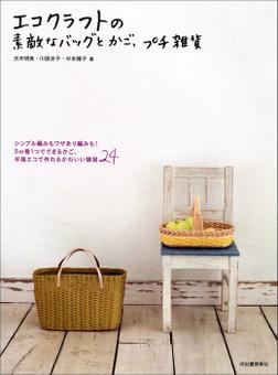 エコクラフトの素敵なバッグとかご、プチ雑貨 シンプル編みもワザあり編みも! 5m巻1つでできるかご、半端エコで作れるかわいい雑貨24-電子書籍