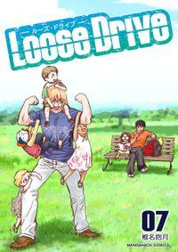 Loose Drive第7巻