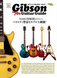 Vintage Guitar Guide Series