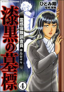 霊感保険調査員 神鳥谷サキ(分冊版) 【第4話】-電子書籍
