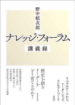 野中郁次郎 ナレッジ・フォーラム講義録-電子書籍