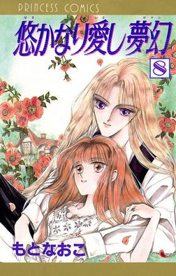 悠かなり愛し夢幻 8-電子書籍
