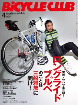 BiCYCLE CLUB 2015年4月号 No.360-電子書籍