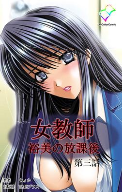 【フルカラー】女教師 裕美の放課後 第三話-電子書籍