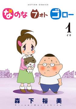 なのなフォトゴロー / 1-電子書籍