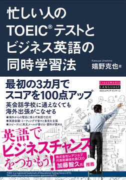 忙しい人のTOEIC(R)テストとビジネス英語の同時学習法-電子書籍