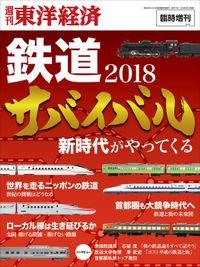 週刊東洋経済臨時増刊 鉄道サバイバル2018年版