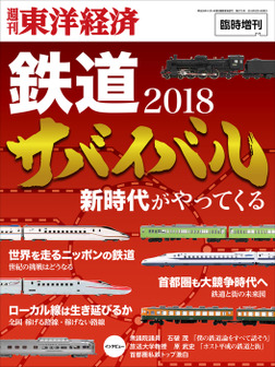 週刊東洋経済臨時増刊 鉄道サバイバル2018年版-電子書籍