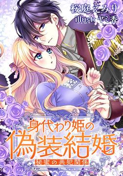 身代わり姫の偽装結婚 ―秘蜜の共犯関係―-電子書籍