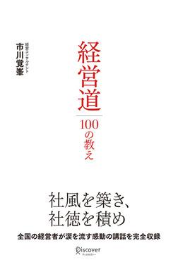 経営道100の教え-電子書籍