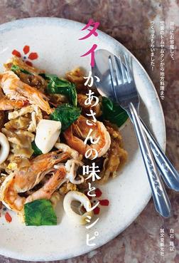 タイかあさんの味とレシピ-電子書籍