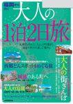 福岡から行く 大人の1泊2日旅