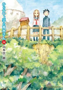 からかい上手の高木さん(14)-電子書籍