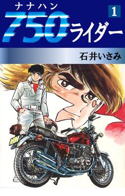 750ライダー(1)-電子書籍