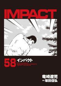 インパクト 58