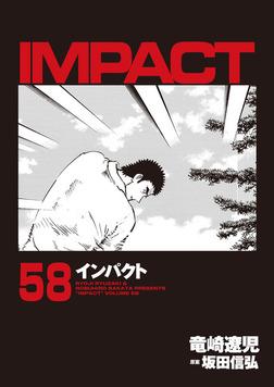 インパクト 58-電子書籍