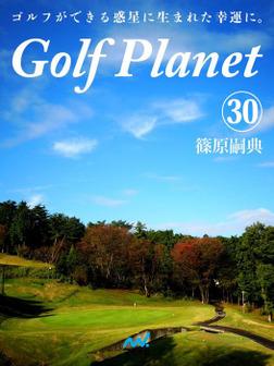 ゴルフプラネット 第30巻 ゴルフコースを学び、世界を広げよう-電子書籍