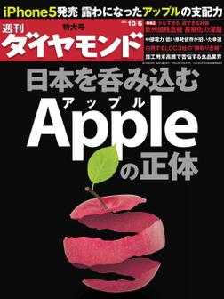 週刊ダイヤモンド 12年10月6日号-電子書籍