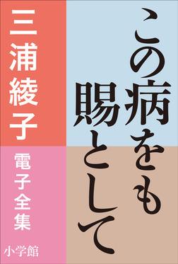 三浦綾子 電子全集 この病をも賜として-電子書籍