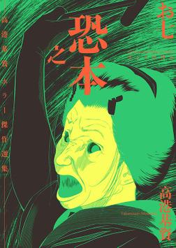 恐之本 / お七-電子書籍