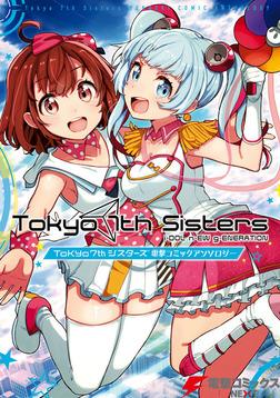 Tokyo 7th シスターズ 電撃コミックアンソロジー-電子書籍