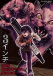 3インチ【単話】(64)