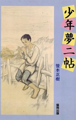 少年夢二帖-電子書籍