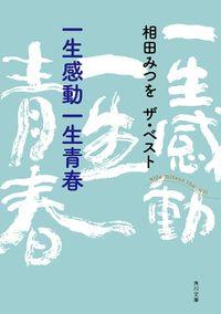 「相田みつを ザ・ベスト」シリーズ