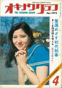 オキナワグラフ 1972年4月号 戦後沖縄の歴史とともに歩み続ける写真誌