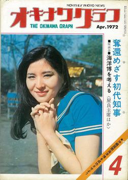オキナワグラフ 1972年4月号 戦後沖縄の歴史とともに歩み続ける写真誌-電子書籍
