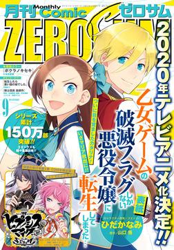 Comic ZERO-SUM (コミック ゼロサム) 2019年9月号[雑誌]-電子書籍