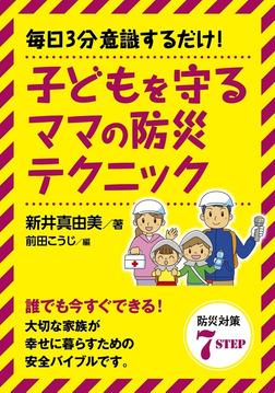毎日3分意識するだけ!子どもを守るママの防災テクニック-電子書籍