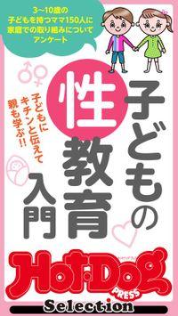 ホットドッグプレスセレクション 子どもの性教育入門 2021年6/11号
