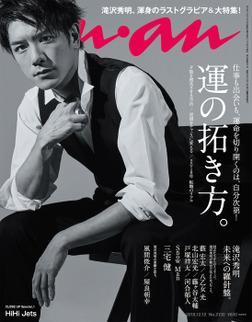 anan(アンアン) 2018年 12月12日号 No.2130 [運の拓き方]-電子書籍
