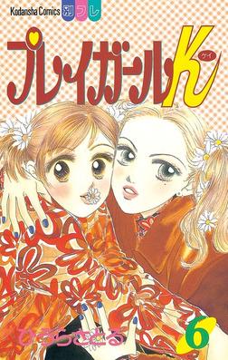 プレイガールK(6)-電子書籍