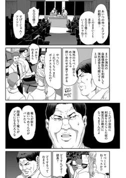 魔女ノ湯〈連載版〉第11話「湯場蹂躙!」-電子書籍