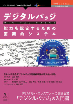 デジタルバッジ 能力を認定するための画期的システム-電子書籍