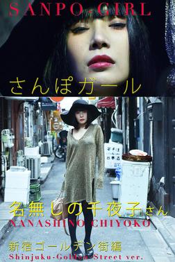 さんぽガール 名無しの千夜子さん 新宿ゴールデン街編-電子書籍