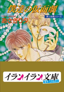 B+ LABEL 泉&由鷹シリーズ5 僕達の仮面劇-電子書籍