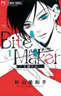 Bite Maker~王様のΩ~【マイクロ】(1)