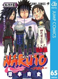 NARUTO―ナルト― モノクロ版 65