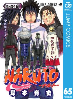 NARUTO―ナルト― モノクロ版 65-電子書籍