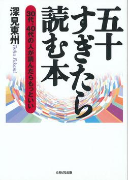 五十すぎたら読む本EPUB版-電子書籍