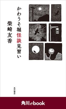 かわうそ堀怪談見習い (角川ebook)-電子書籍