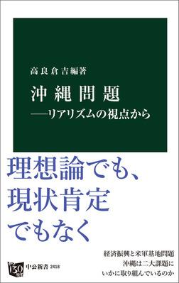 沖縄問題―リアリズムの視点から-電子書籍