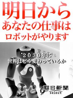 明日からはあなたの仕事はロボットがやります 2030年に世界はどう変わっているか-電子書籍