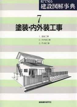 塗装・内外装工事-電子書籍